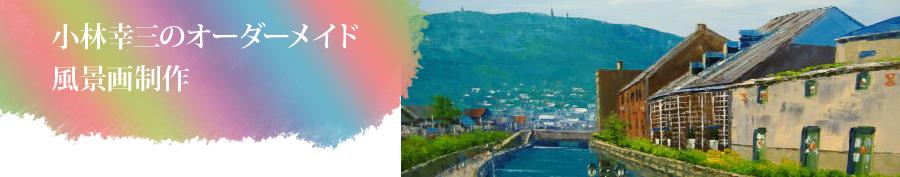 小林幸三のオーダーメイド風景画制作